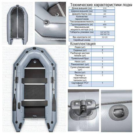 Продажа надувной лодки АТК310