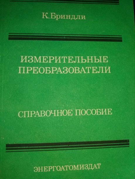 Справочник Бриндли Измерительные преобразователи электроника