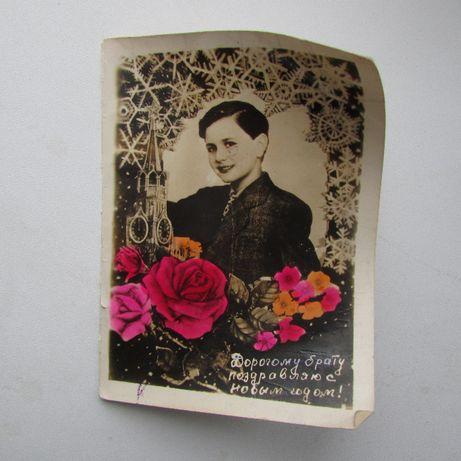 Продам раритетную открытку СССР
