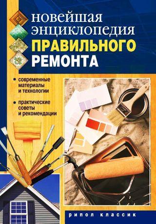 Новейшая энциклопедия современного ремонта.Новая.