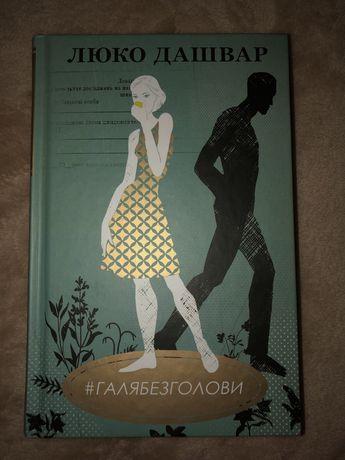 Книга «Галя без голови» Люко Дашвар