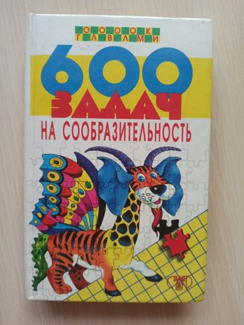 600 задач на сообразительность