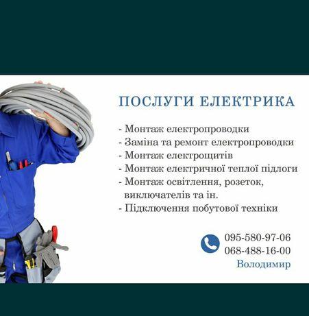Електрика, Електромонтажні роботи