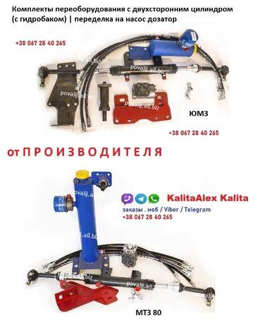 Комплект переоборудования МТЗ-80, ЮМЗ с двухсторонним цилиндром