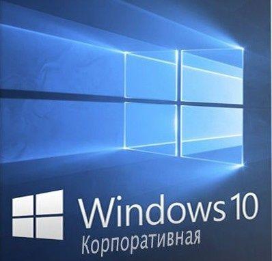 Ключ windows 10 корпоративная 64бит многоязычный постоянная активация