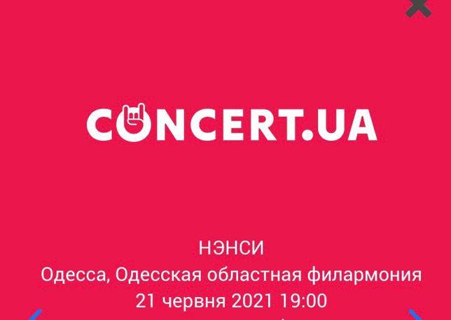 Билет на концерт НЭНСИ
