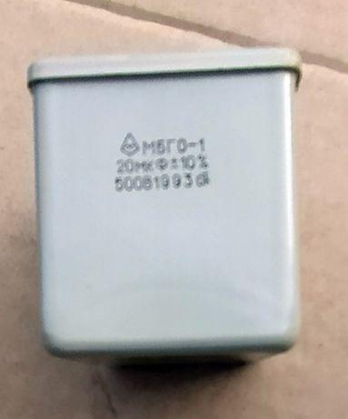 Конденсатор МБГО-1, 20 мкф. 500 в