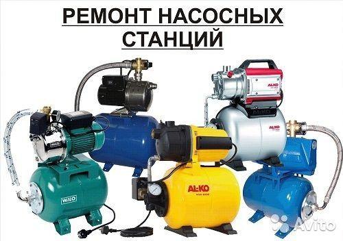 Ремон регулировка обслуживание насосов и насосных станций, болеров.