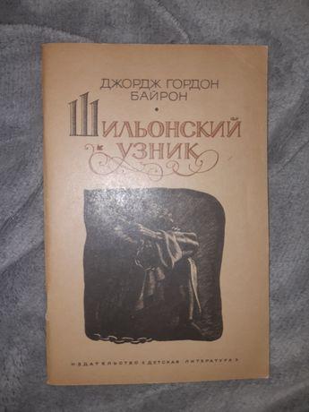 "Джордж Гордон Байрон ""Шильонский узник"""