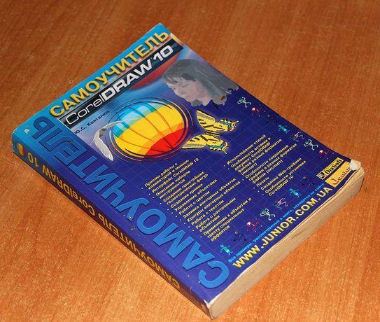 Самоучитель по CoralDraw 10