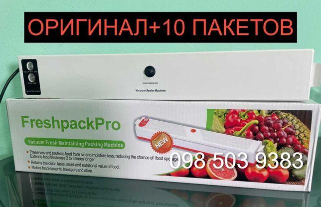 Вакуумный упаковщик,вакууматор Freshpack Pro + 10 пакетов