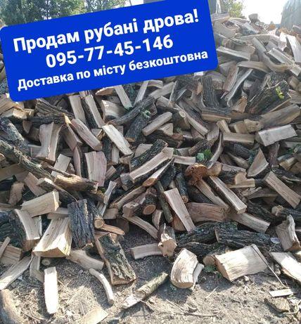 Дрова дуб,ясен! 1300 грн.за куб.