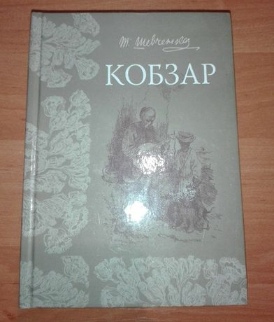 Нова книжка Кобзар