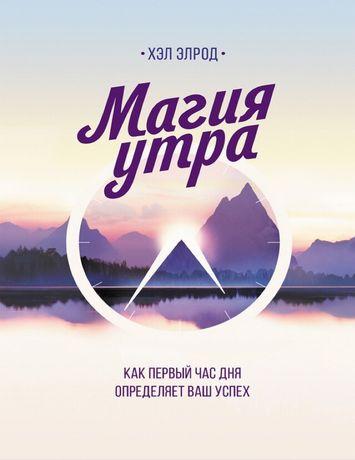 Магия Утра (электронная книга)