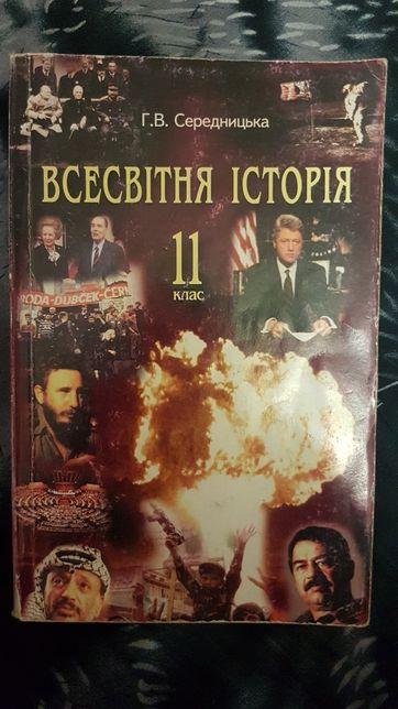 """Продам учебник """"Всесвітня Історія"""", 11 класс"""