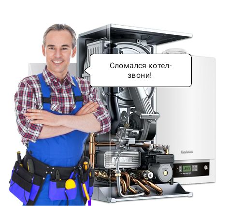 Качественный быстрый доступный ремонт котлов и газовых колонок!