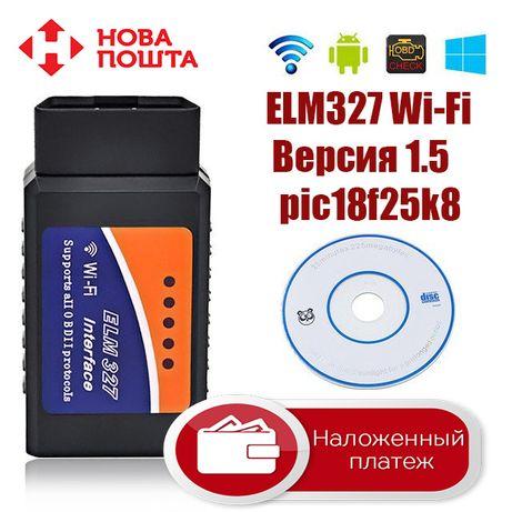 Авто сканер Wi-Fi ELM327 OBD2 OBD-II IPhone/Ipad v1.5 чип pic18f25k8