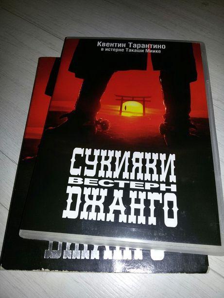 DVD видео Сукияки вестерн джанго Тарантино Лицензия