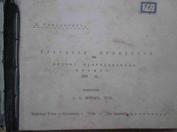 И. Скарамелли Духовный проводник Чернеча Гора Мукачево 1936 г. 256 с