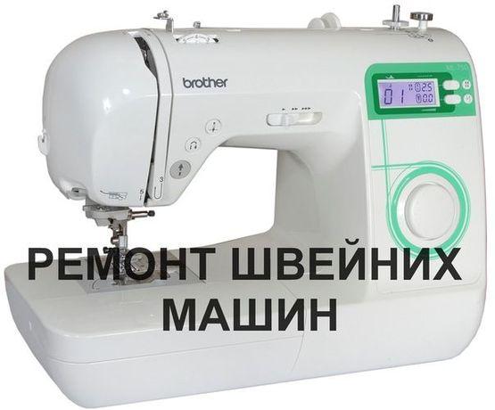 Ремонт, настройка профилактика и обслуживание швейных машин