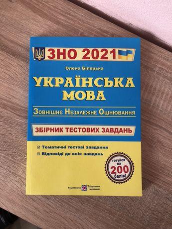 Збірник до зно / підготовка / укр мова