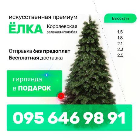 ЛИТАЯ ПРЕМИУМ ЁЛКА новогодняя искусственная зеленая + голубая