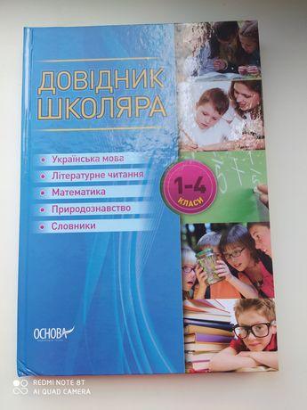 Книга довідник для 1-4 класу