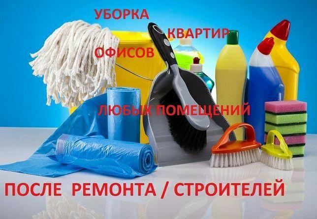 Уборка квартир, офисов, частных домов.