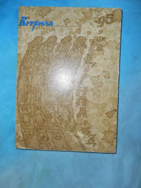 Книга Вітрила