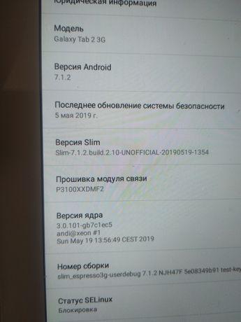 Samsung galaxy tab 2, android 7, 3g, 1gb/8gb