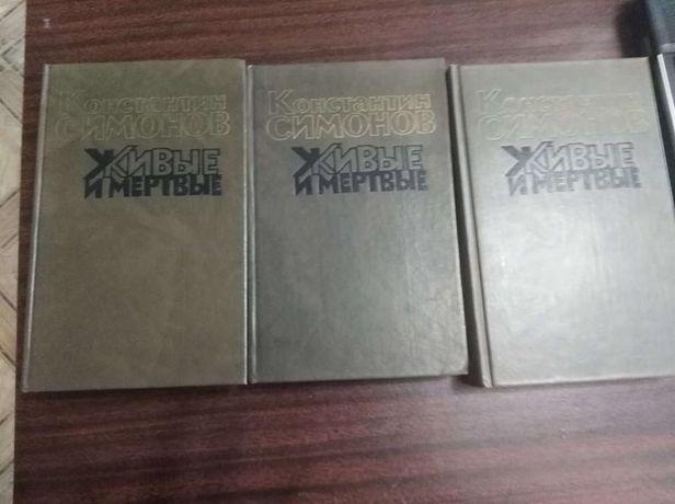 Симонов Живые и мертвые в 3 томах