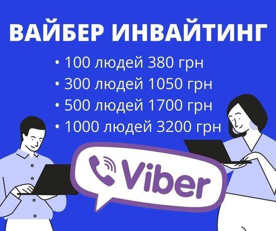 Раскрутка Viber ЦА Украина | Рассылка продвижение Вайбер