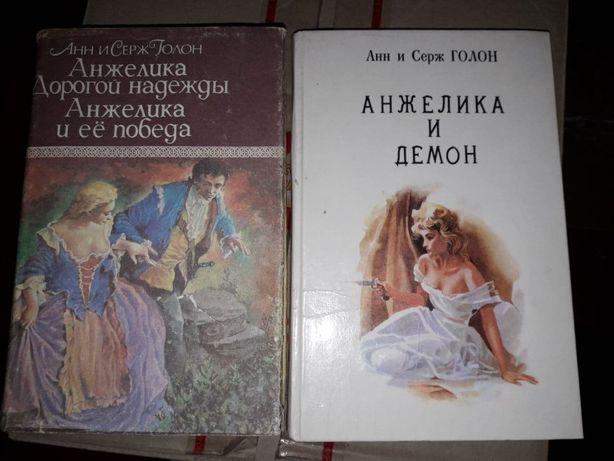 """Анн и Серж Голон """" Анжелика и демон"""", """"Анжелика Дорогой надежды"""""""