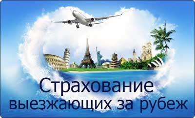 Туризм, страховка