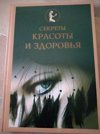 в ПОДАРОК большая книга СЕКРЕТЫ красоты и БИСЕРОплетение