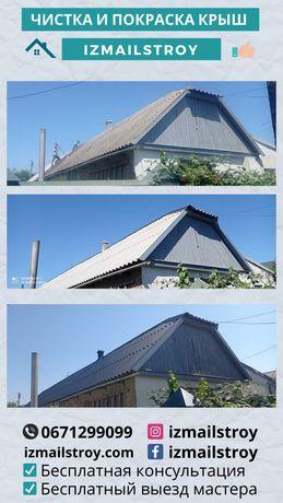 Покраска крыш. Чистка крыши. Покраска и чистка кровли. Ремонт крыши.