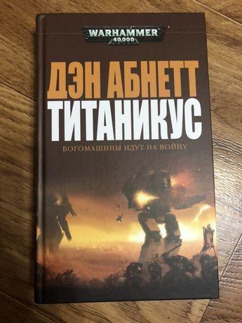 Warhammer 40k. Титаникус. Дэн Абнетт. Вархаммер, фантастика