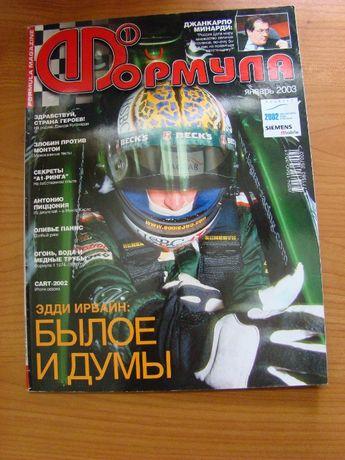 Журнал Формула 1 январь 2003 Formula 1 F1