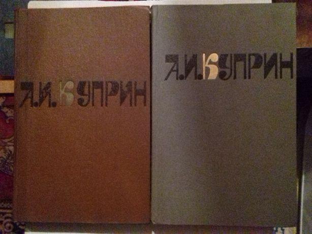 """Куприн А.И., """"Собрание сочинений"""" в 2-х томах; """"Избранное"""" 1980"""