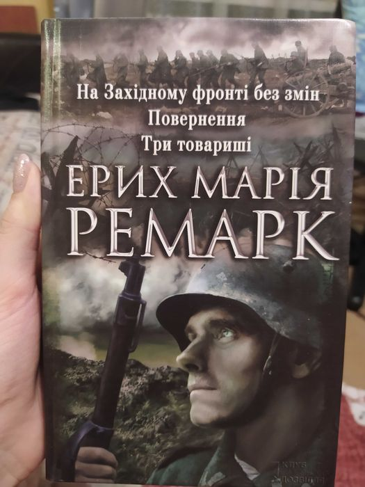 Ремарк: На Західному фронті без змін, Повернення, Три товариші Тернополь - изображение 1