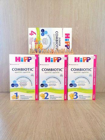 Смесь Hipp Combiotic Хипп 1,2,3 (900грам)  молочна суміш Хіп комбиотик