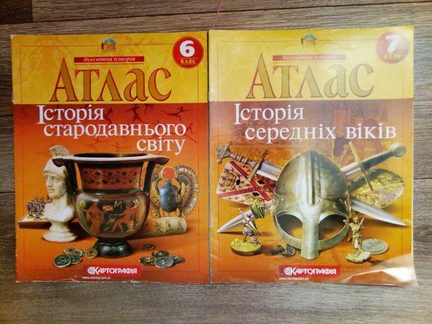 Атласи з історії (6 і 7 клас)