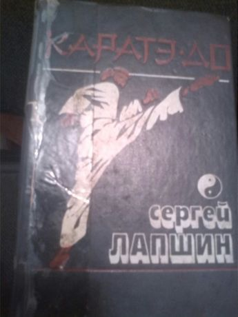 "Книга ""Каратэ-до"""