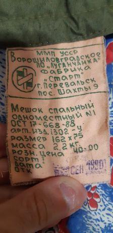 Спальный мешок, детский, подростковый, спальник, СССР