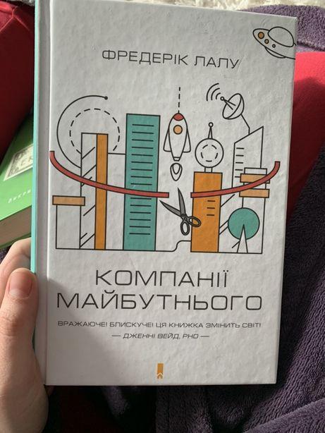 Книга «Компанії майбутнього»