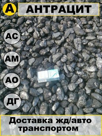 Уголь Антрацит Длиннопламенный фабричный доставка по Украине