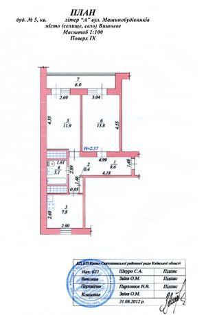 Продам свою 2к квартиру 55м + кладовка а також дві земельні ділянки