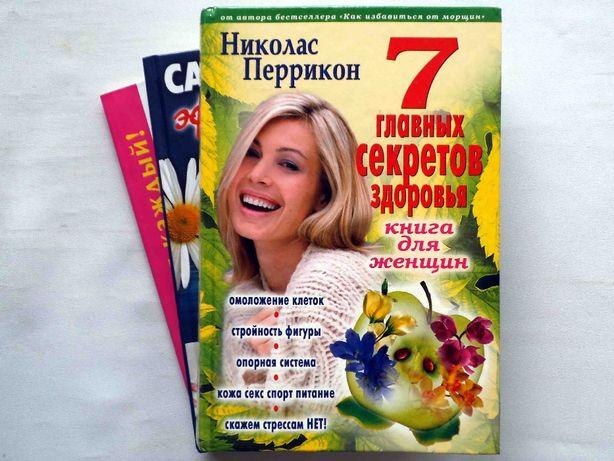 книги для женщин,омоложение,очищение,упражнения(2 шт.)