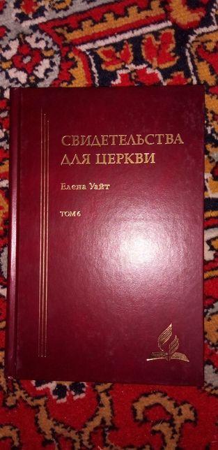 """Книга """" Свидетельства для церквы том 6"""