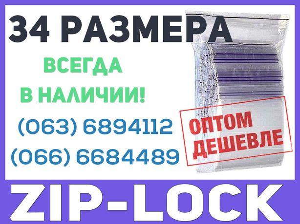 Пакеты с замком zip-lock, с бегунком зип лок для фасовки опт, розница